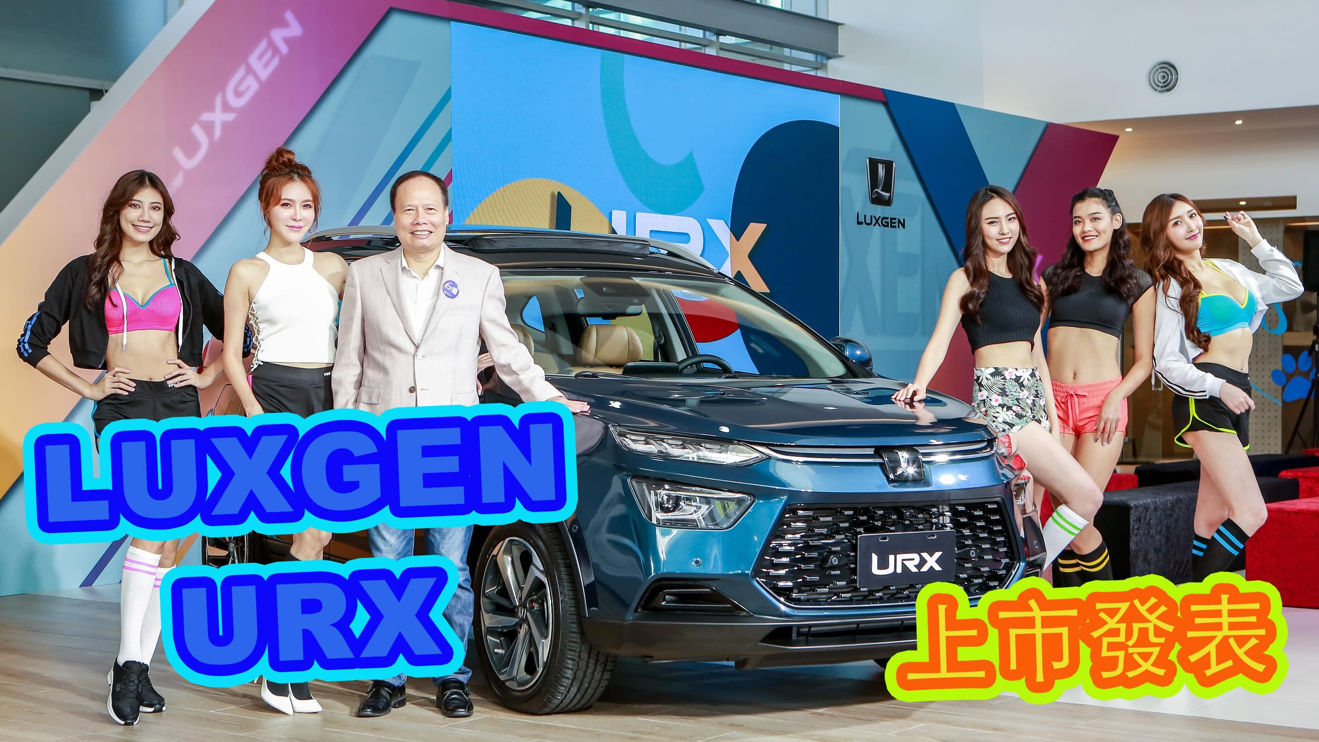 【HD影片】預接破千張!Luxgen URX 84.8萬︱正式上市