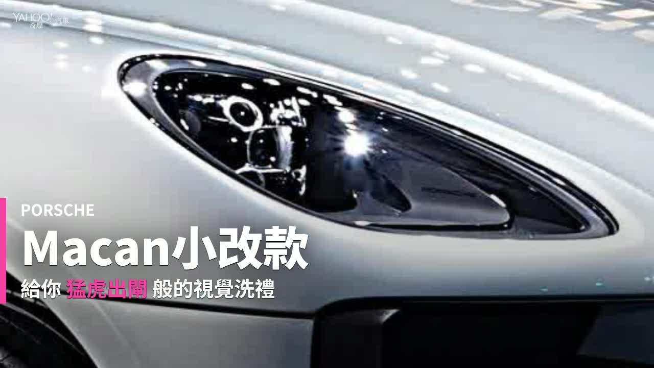 【新車速報】配備升級更顯血統風格!2019年式Porsche小改款Macan售價275萬元起!
