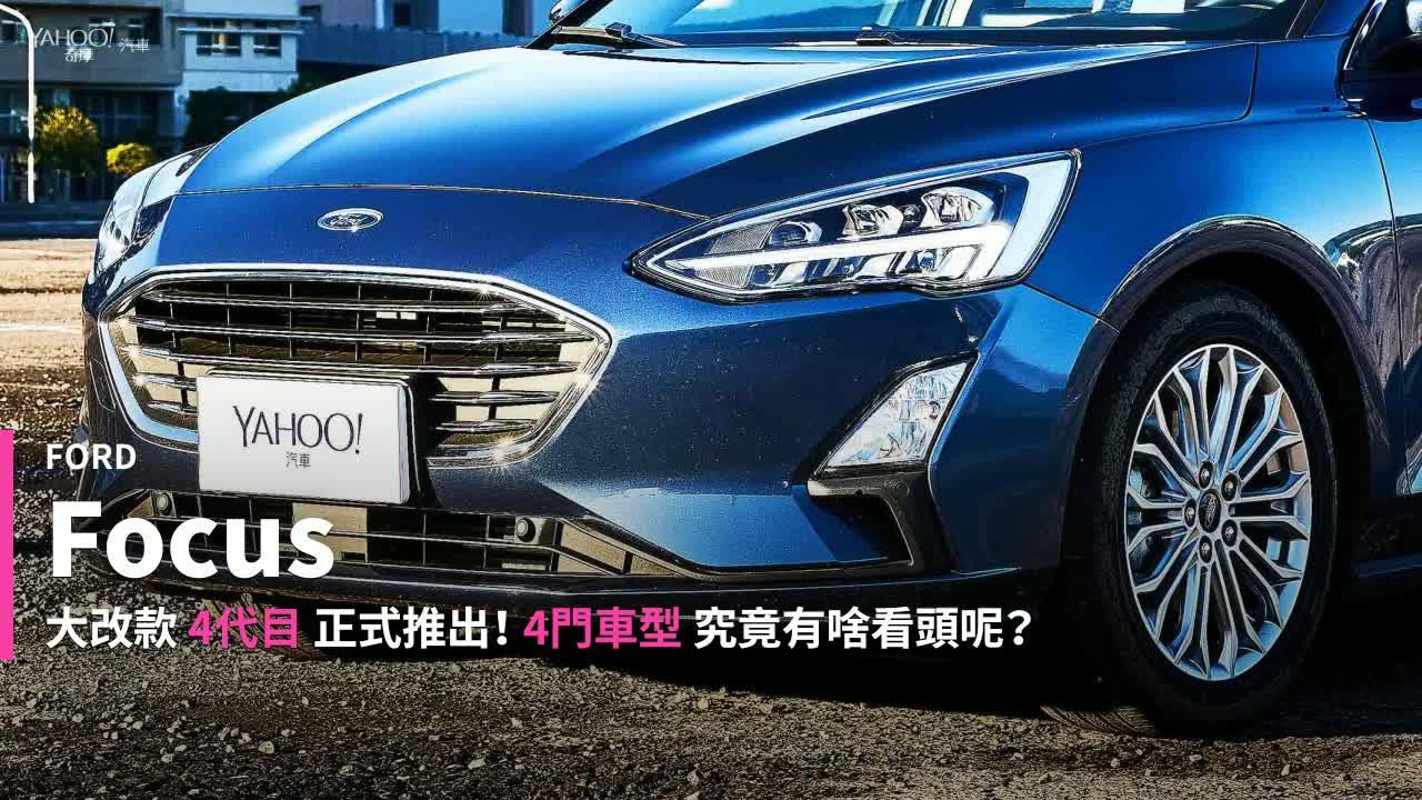 【新車速報】以舒適攻佔車市!2019 Ford第4代Focus 4門EcoBoost182旗艦型試駕