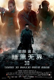 Analyzing Star Trek Into Darkness On Chinese Social Media image 102807.95082321