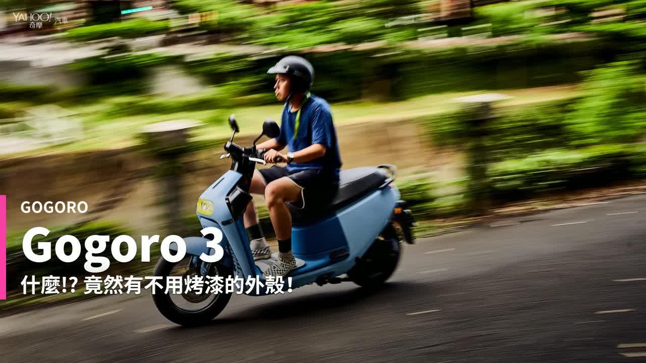 【新車速報】強力開拓電動車市場才是重點!平價版Gogoro 3港都試駕剖析