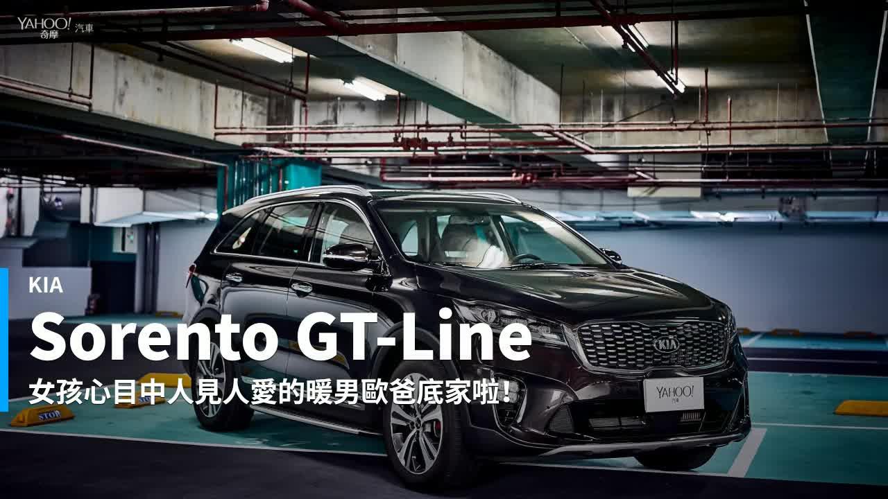 【新車速報】一小匙動感和適量的率性 2019 KIA Sorento GT-Line試駕