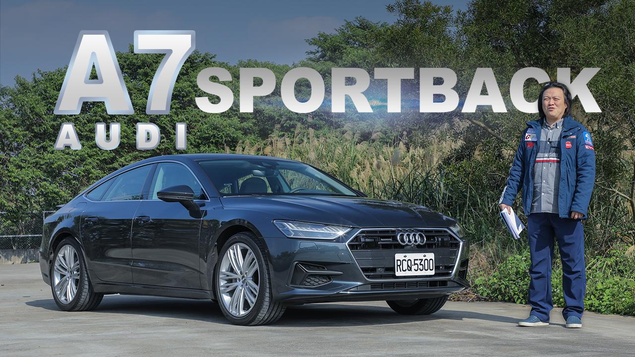 美背紳士!開帥不開快Audi A7 Sportback|新車試駕