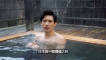 【日本旅遊】跟關智斌遊岡山 湯原溫泉浸泉Show肌+嘆松葉蟹懷石料理