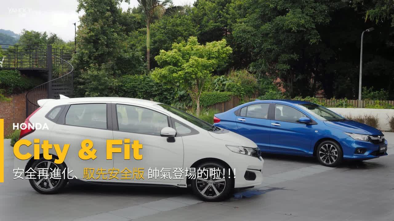 【新車速報】安全視覺再補強!Honda Fit & City特仕版微調登場