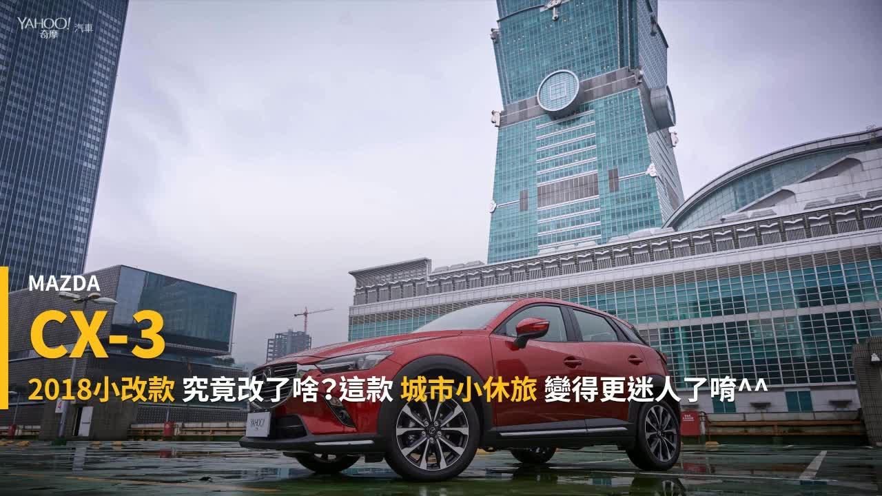 【新車速報】在城市間來場魂動輕旅行吧!2018 Mazda小改款CX-3旗艦型試駕