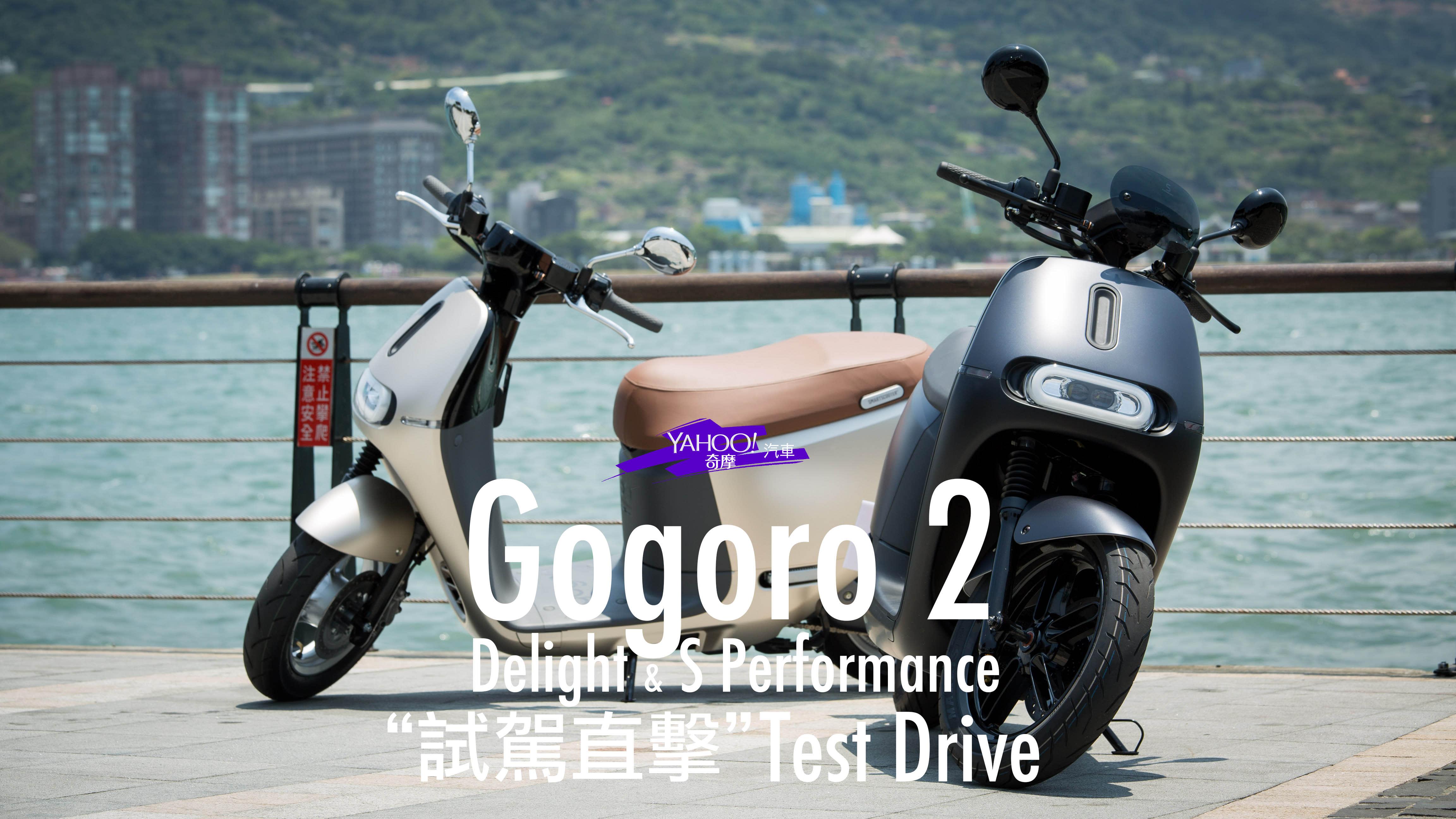 【試駕直擊】優雅與競技的混搭交織!Gogoro 2 Delight & Gogoro S2淡水試駕