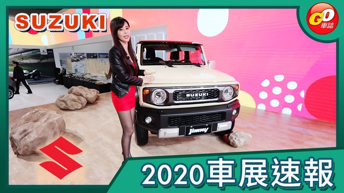【Go車誌 2020車展報導】冠儀玩瘋了!Suzuki把展區當遊樂場?