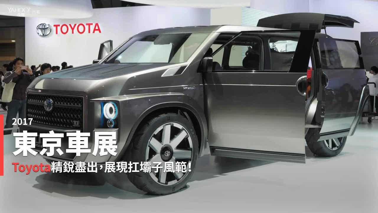 【東京車展速報】Toyota展現領頭羊氣勢