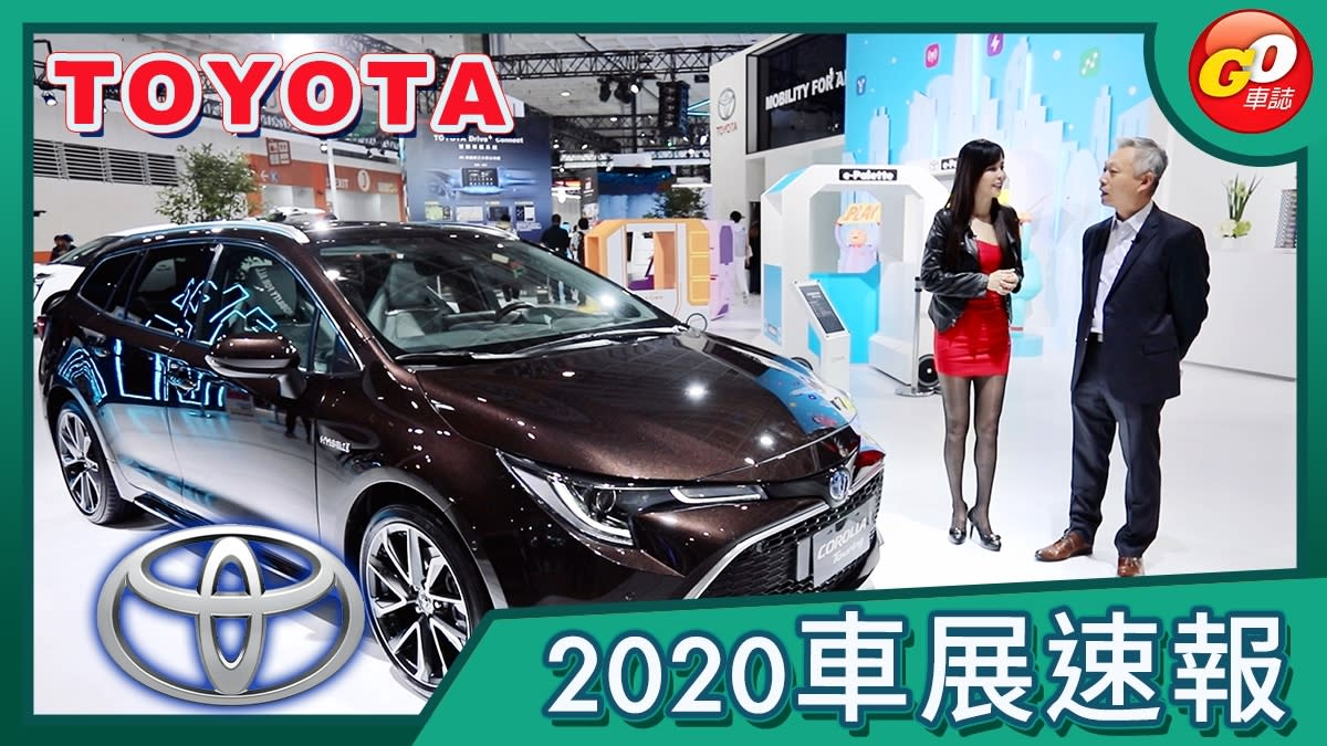 【Go車誌 2020車展報導】Toyota Corolla Touring 到底會不會引進?!原廠揭示新車引進計劃