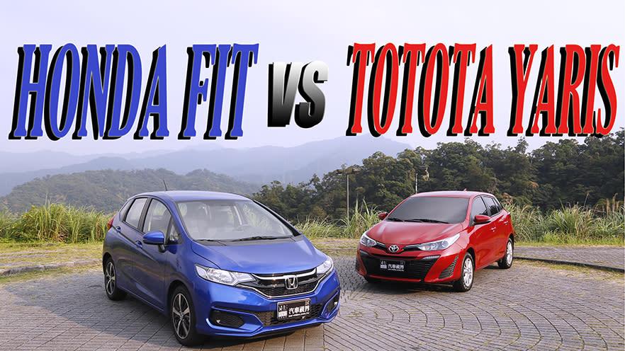 狹路相逢 Honda Fit V.S. Toyota Yaris