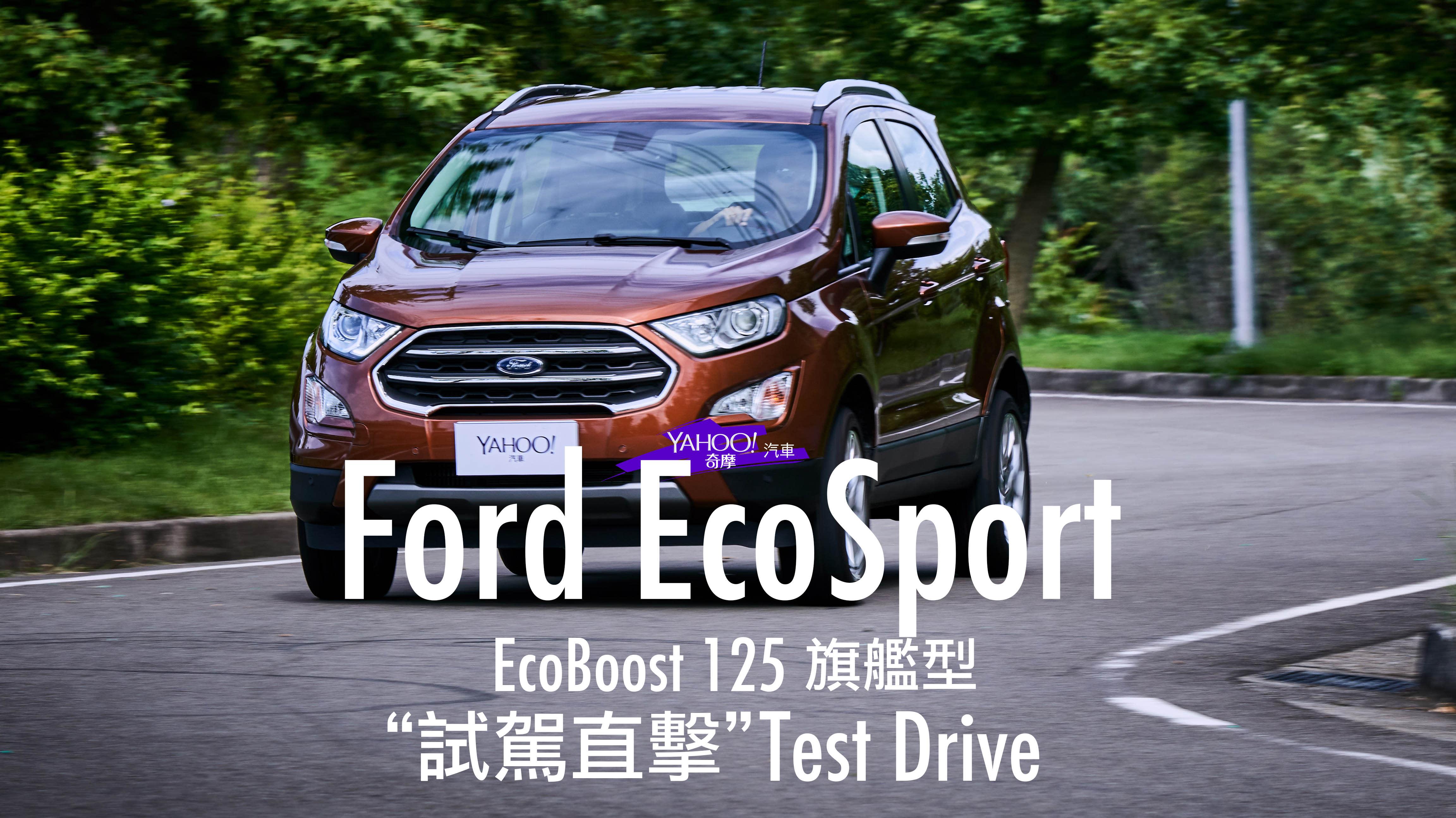 【試駕直擊】小改大不同、渦輪上身更合用!2018 Ford EcoSport 1.0 EcoBoost寶山水庫試駕