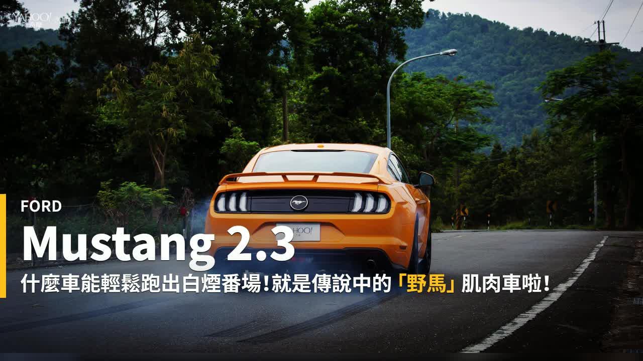 【新車速報】奔馳於極東之境的西域野馬!2018 Ford Mustang小改款48小時花蓮試駕