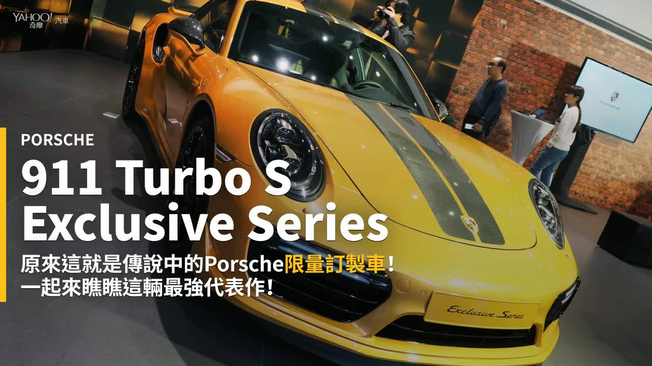 【新車速報】Porsche訂製初體驗!911 Turbo S Exclusive Series霸氣展演!
