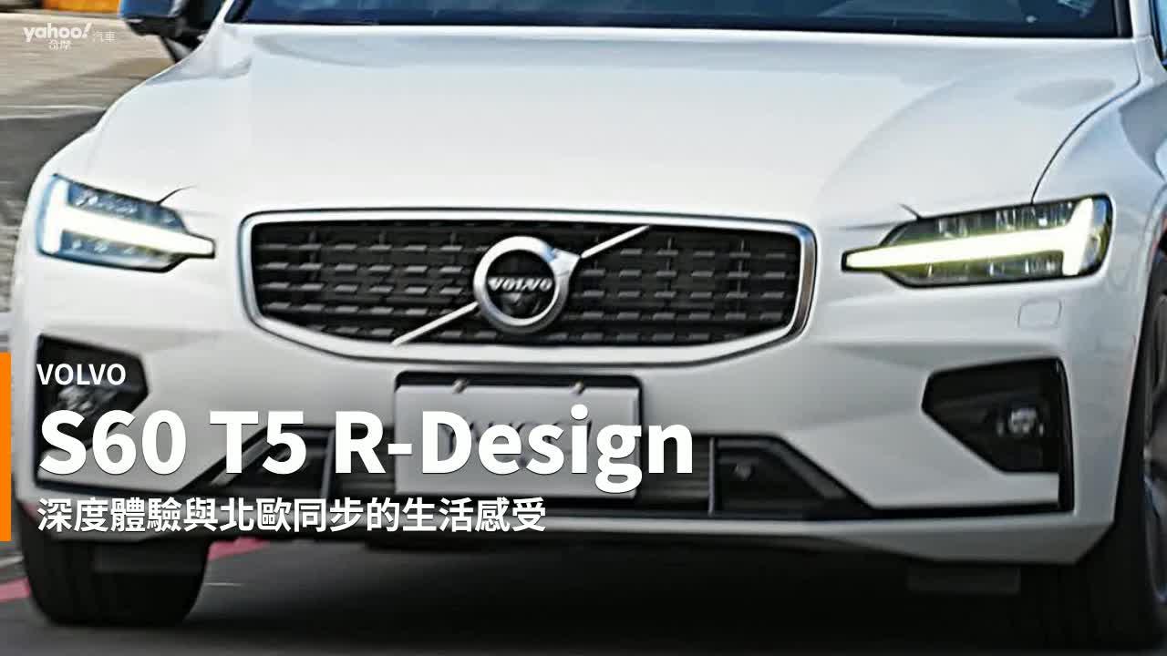 【新車速報】北歐第60號沉靜二部曲-來自丹德呂德的痞子紳士!2019 Volvo S60 T5 R-Design淡水試駕