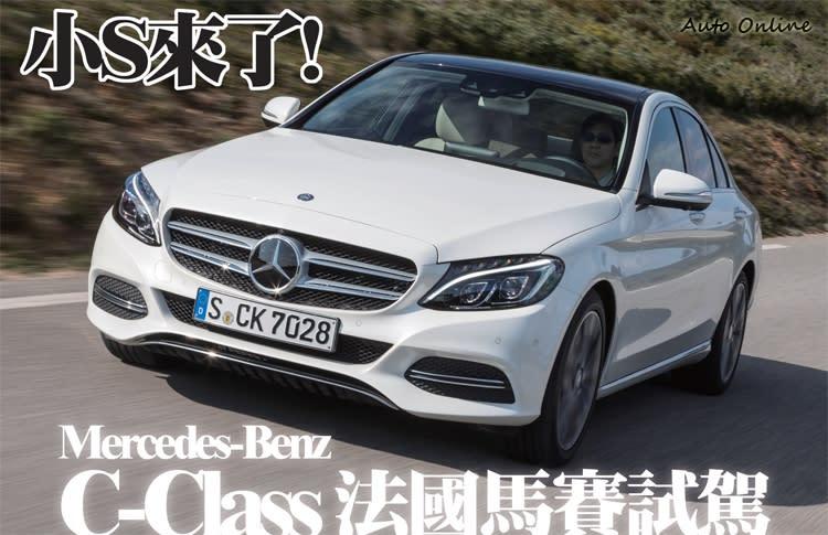 【海外試駕】小S來了!Mercedes-Benz C-Class