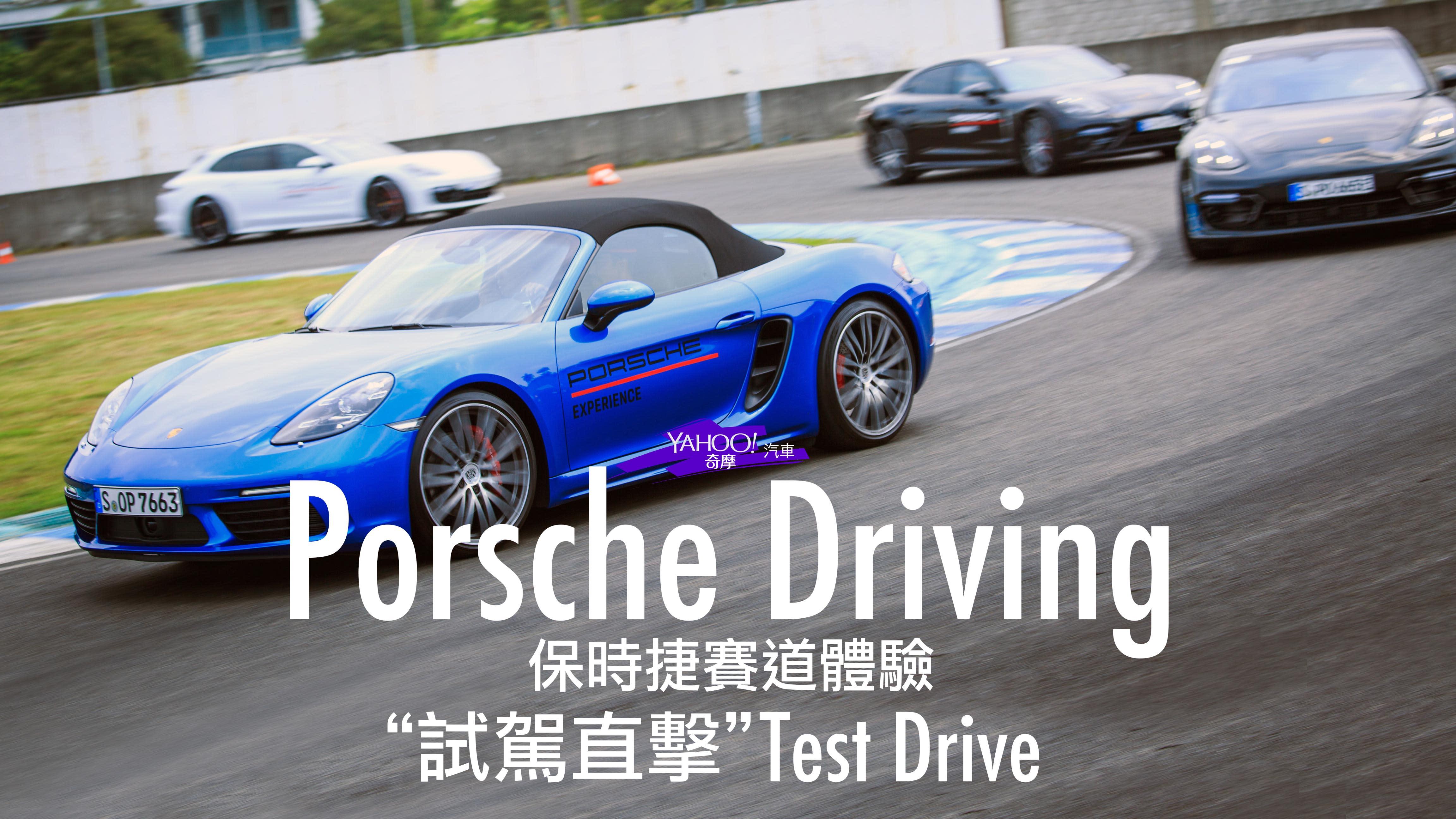 【試駕直擊】開著Dream Car起跑吧!2018 Porsche駕訓體驗翱翔大鵬灣!