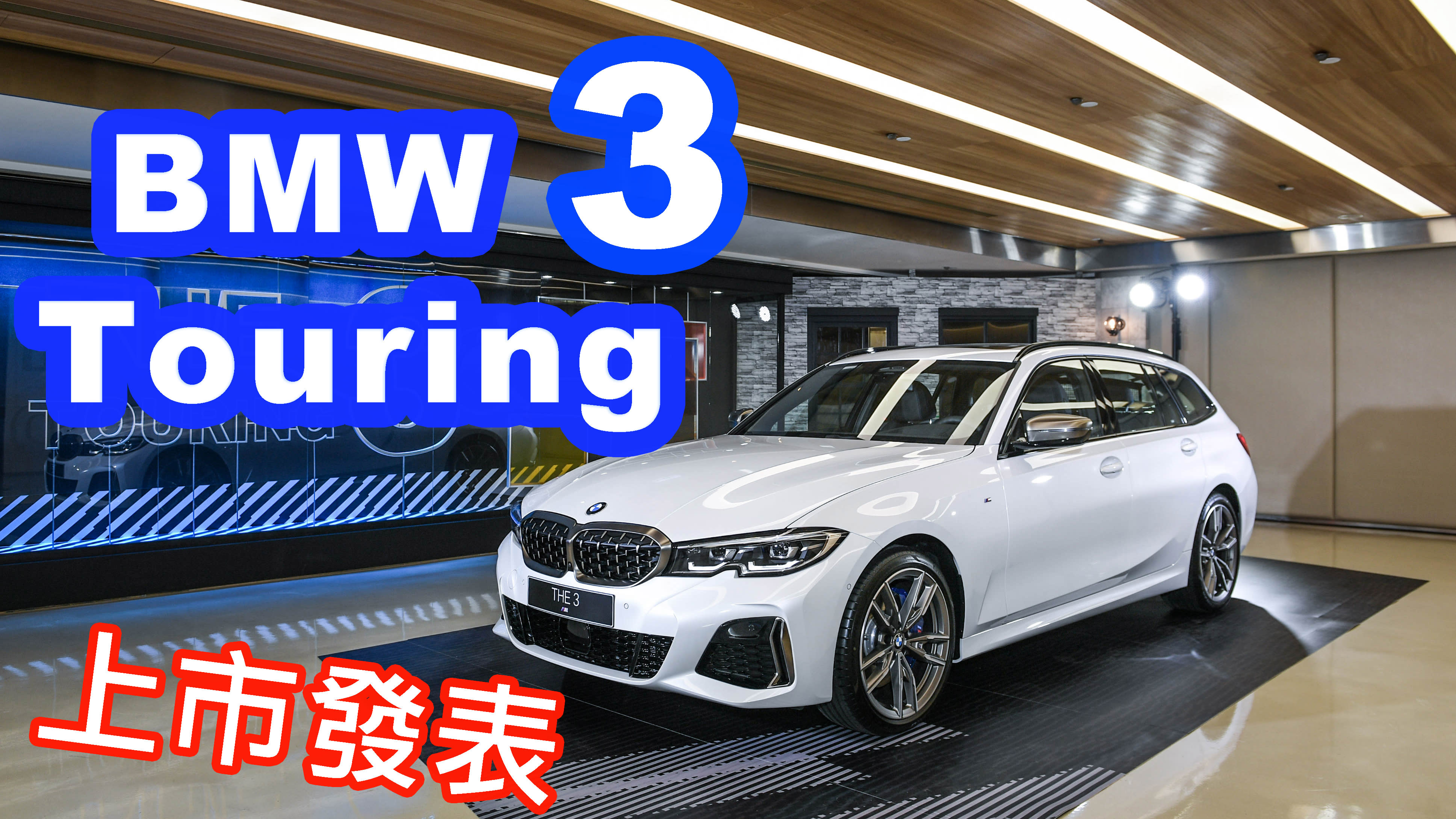 【HD影片】又帥又好載!BMW 3系列 Touring︱236萬起上市