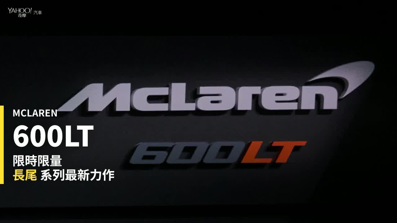 【新車速報】長尾傳說飆風再起!McLaren Sport Series最強車款600LT台灣正式發表!