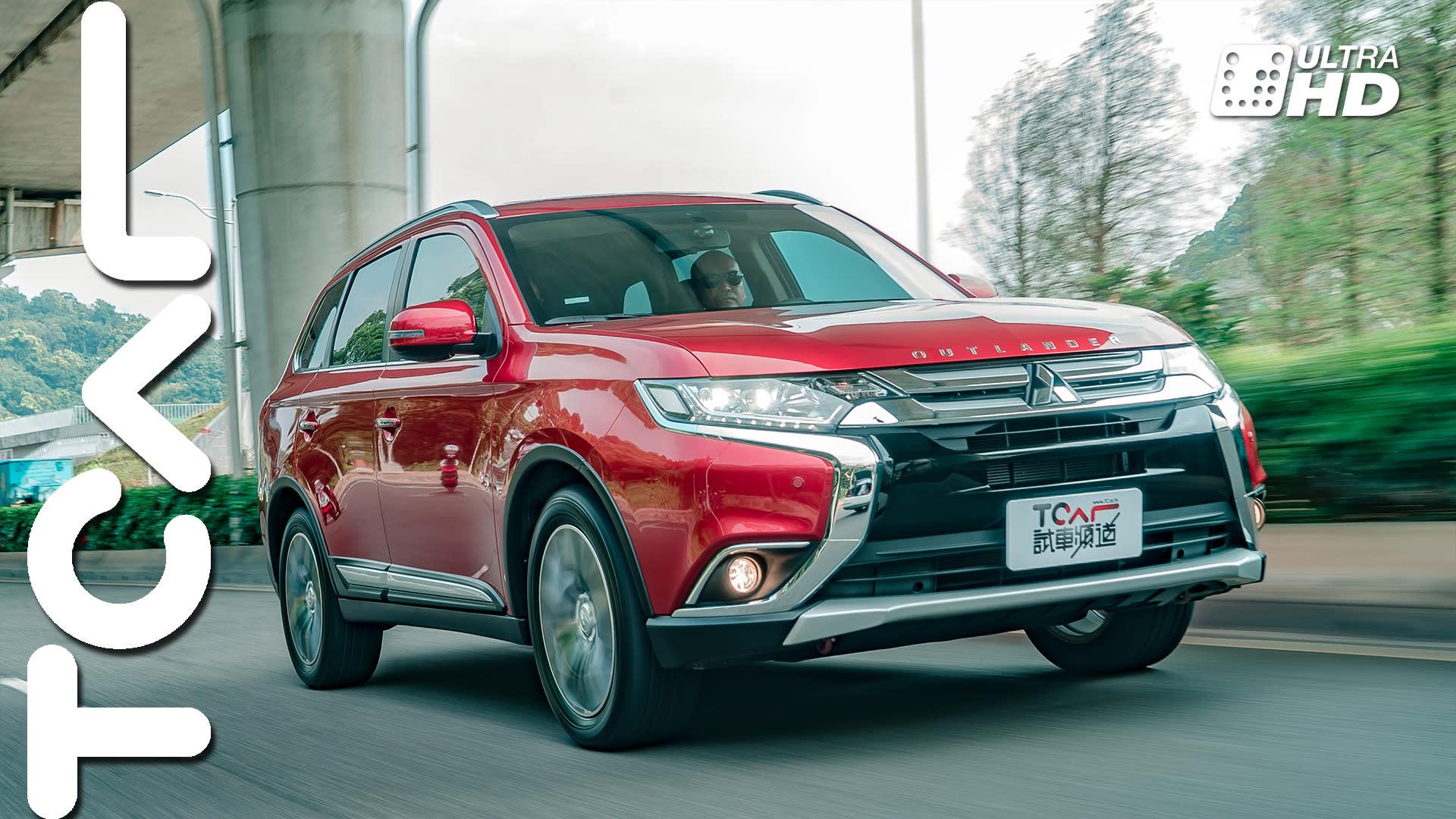 主動真安全,標配不必選! 2018 Mitsubishi Outlander 2.4L 新車試駕 - TCAR