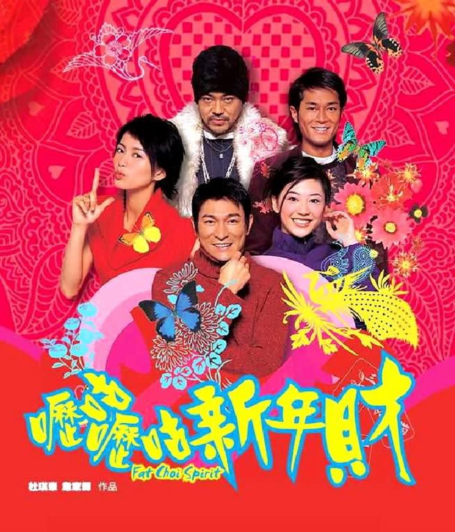 <p>11、《嚦咕嚦咕新年財》,2002:賀歲檔上映的《嚦咕嚦咕新年財》,將華人過年必玩的麻將文化徹底發揚光大。電影由杜琪峯和韋家輝執導,劉德華、劉青雲、梁詠琪和古天樂共同主演。《嚦咕嚦咕新年財》在當年呼應了華人過年的傳統風格,將九零年代風靡一時的賭博元素重新包裝,並成功擄獲觀眾芳心。《嚦咕嚦咕新年財》不僅創下了不錯的票房,更獲得當年香港電影評論學會與華語電影傳媒獎的多項肯定。(圖:《嚦咕嚦咕新年財》劇照) </p>