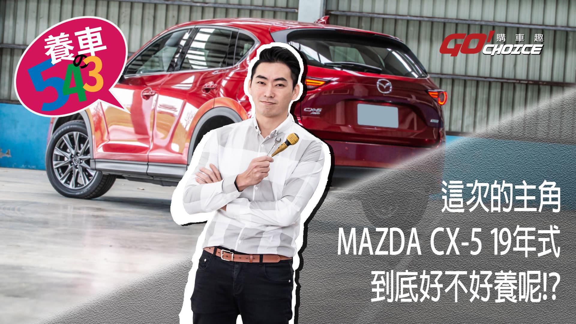 養車543-MAZDA CX-5 19年式(第四集)