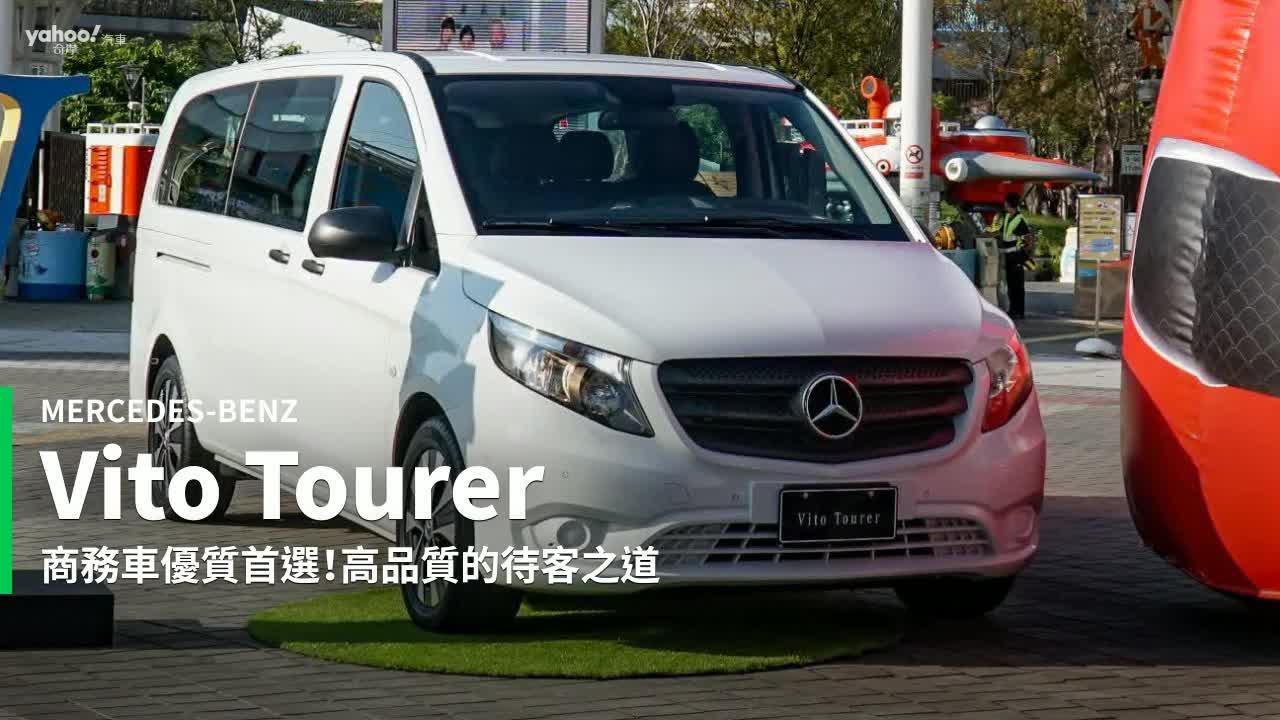 【新車速報】帥氣、舒適、載很大!2019Mercedes-Benz小改款Vito Tourer現身台北新兒童新樂園!