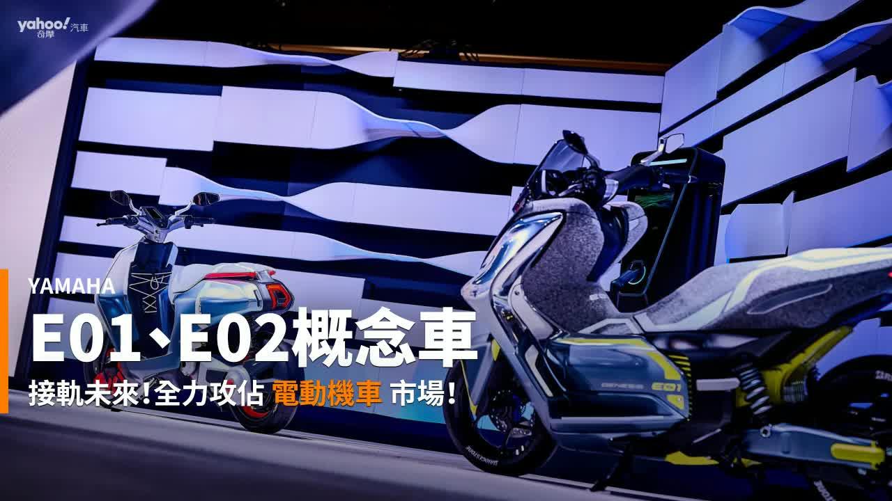 【新車速報】日規純電二輪預備進攻!Yamaha全新電動機車概念車款E01、E02展示解析!