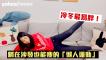 冷冬最易胖!躺在沙發也能瘦的「懶人運動」