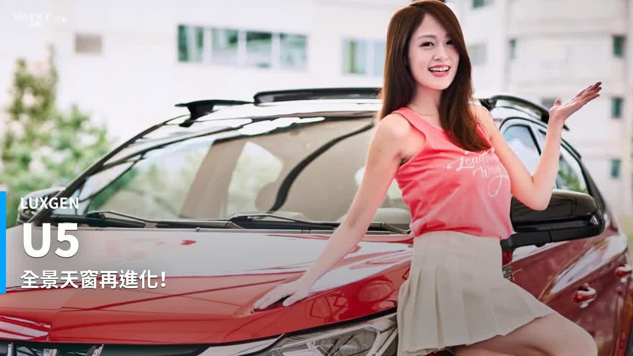 【新車速報】全景天窗更上一層樓!2019年式Luxgen U5國產最低價搭載65.9萬起!
