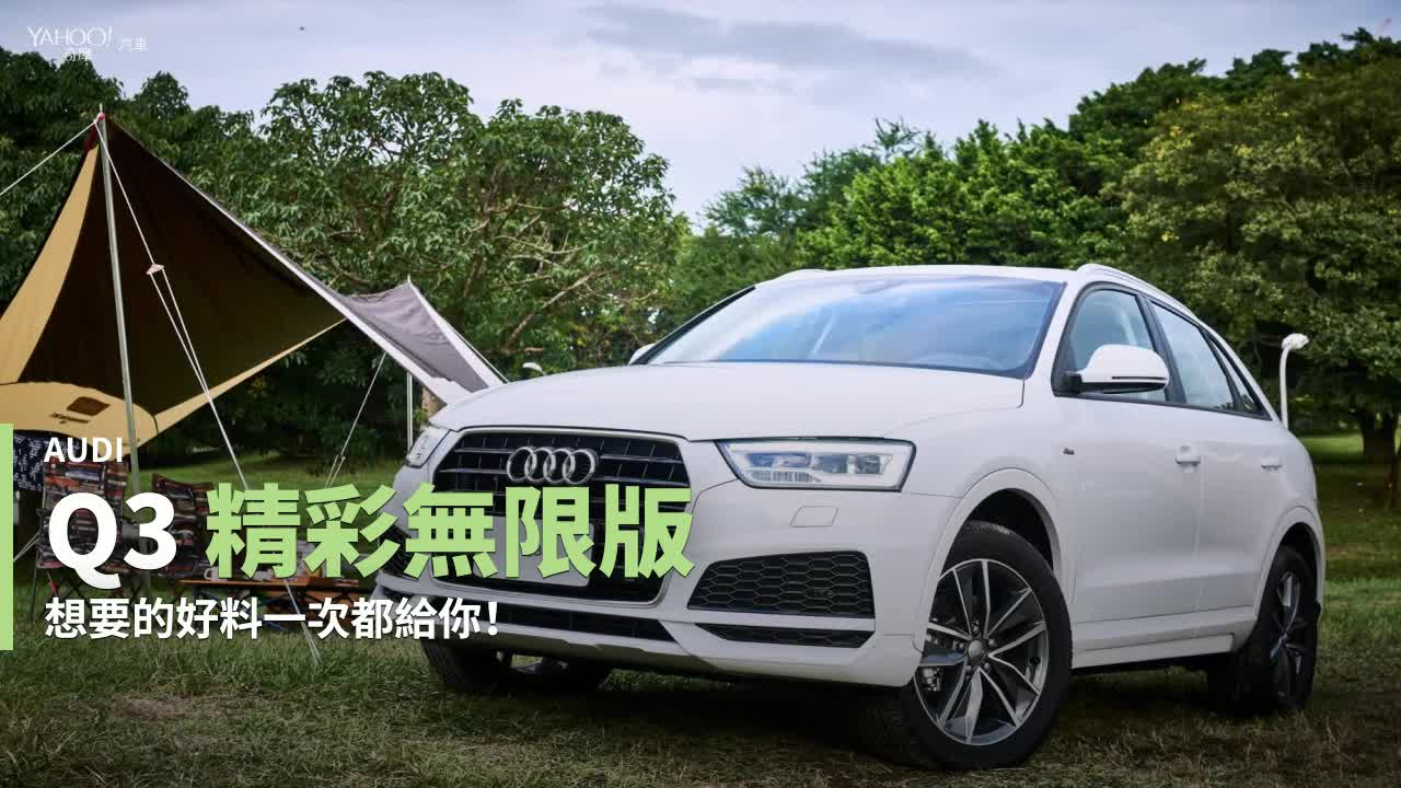 【新車速報】還在煩惱選配加價購?Audi Q3精彩無限版限量上市178萬一次到位都給你!