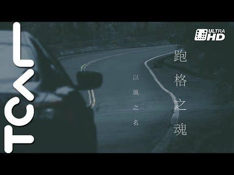 劃破塵囂 Maserati Ghibli GranSport 新車試駕 - TCAR