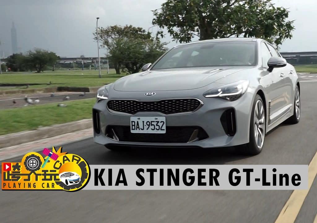 KIA STINGER GT-Line試駕
