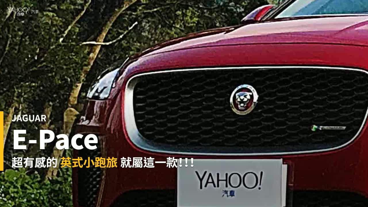 【新車速報】豹衝不暴衝!Jaguar E-Pace D150 R-Dynamic台北新竹往返試駕