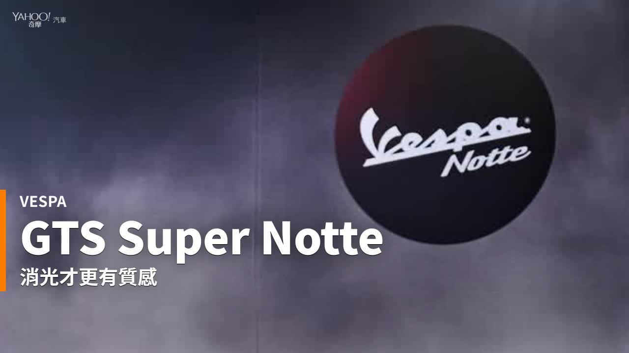 【新車速報】看得到卻早已買不到的逸品!Vespa GTS Super Notte夜幕消光黑特仕版上市鑑賞會
