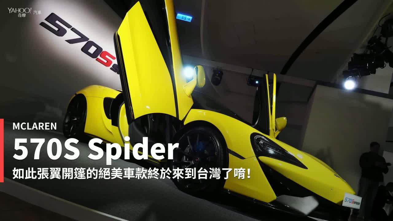 【新車速報】振翅高飛、舍我其誰?McLaren 570S Spider率性抵台