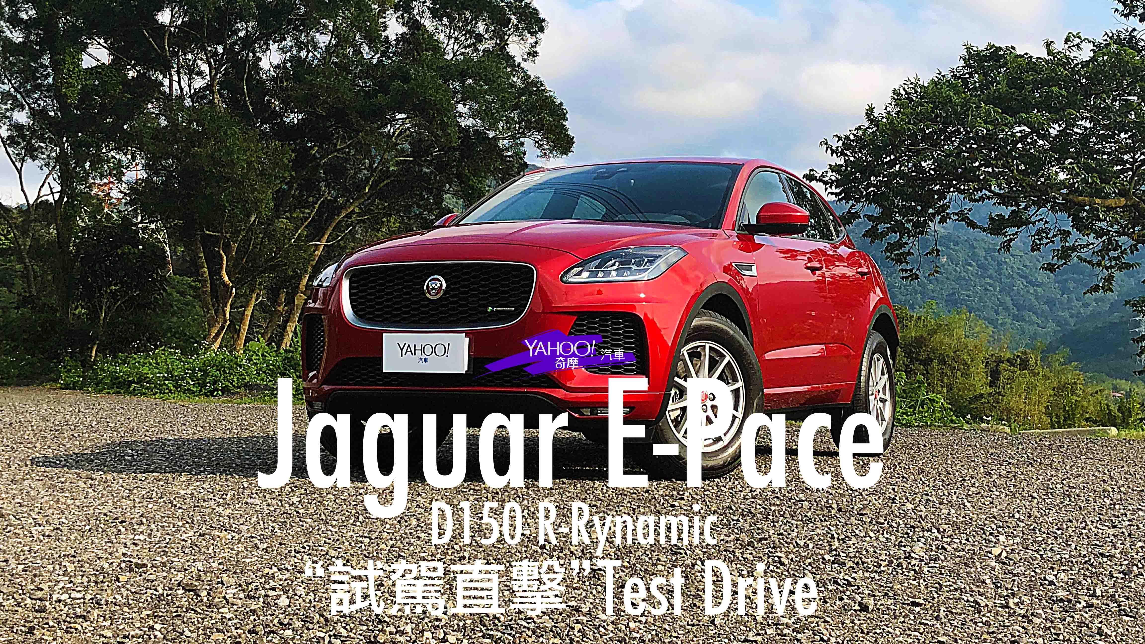 【試駕直擊】豹衝不暴衝!Jaguar E-Pace D150 R-Dynamic台北新竹往返試駕