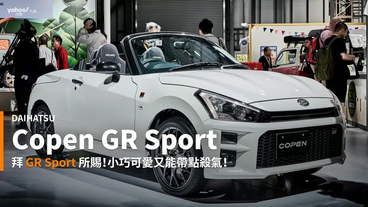 【新車速報】羽量級小跑換上剽悍配置!Daihatsu Copen GR Sport買不到也該好好端詳!