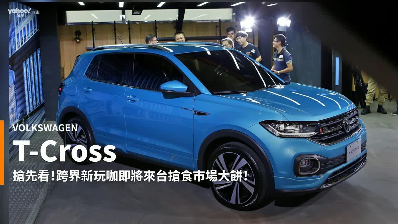 【新車速報】掀起實為叛逆的「新正常」運動!Volkswagen T-Cross搶先在台亮相!