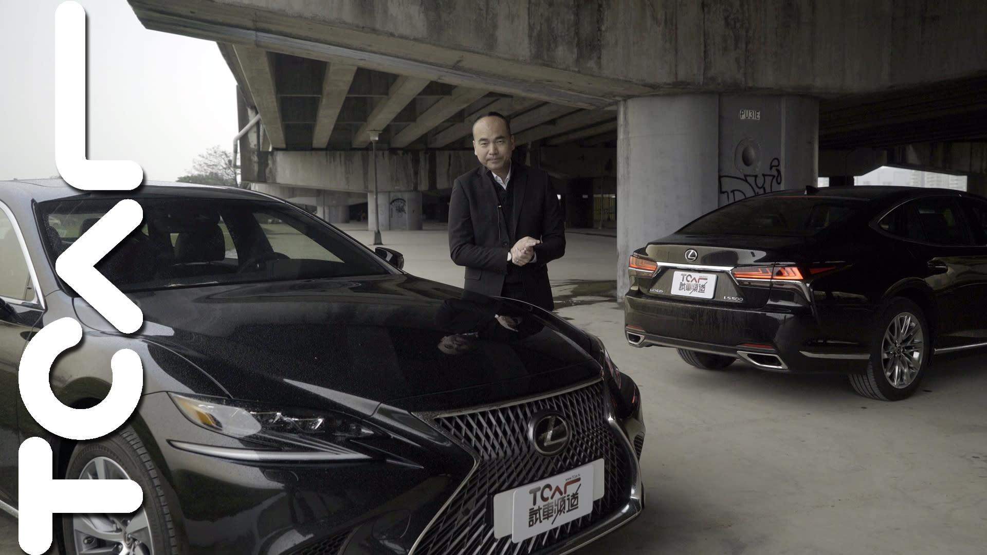 科技巡洋艦 Lexus LS 350/500 新車試駕 - TCAR