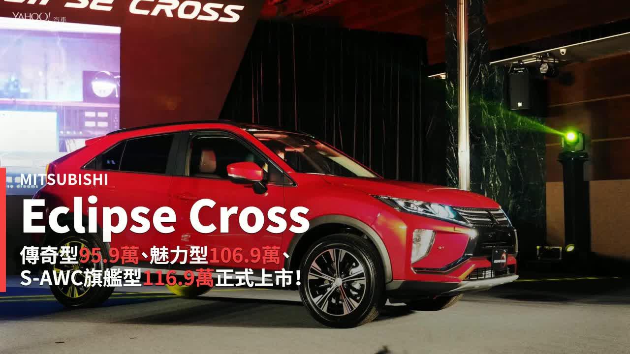 【新車速報】Mitsubishi三菱進口跑旅展前上市!Eclipse Cross 95.9萬起