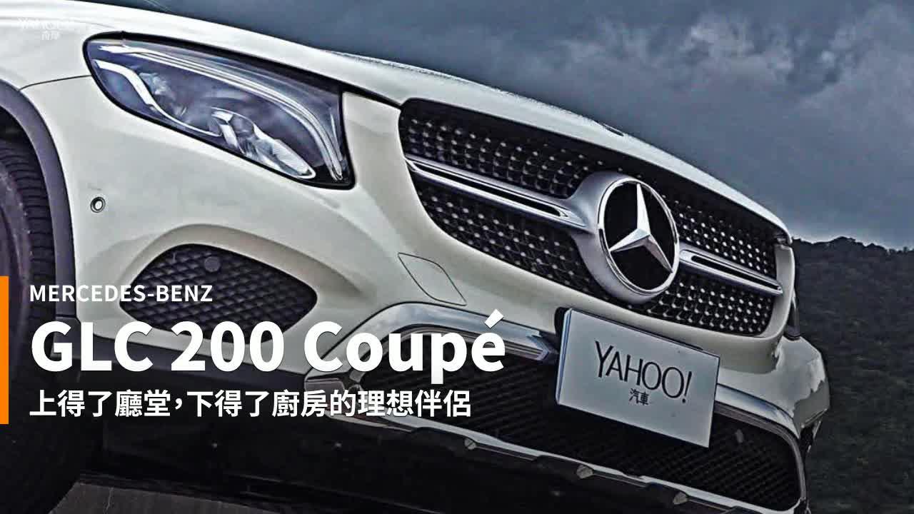 【新車速報】98分的宜家情人!Mercedes-Benz GLC 200 Coupe北海岸試駕