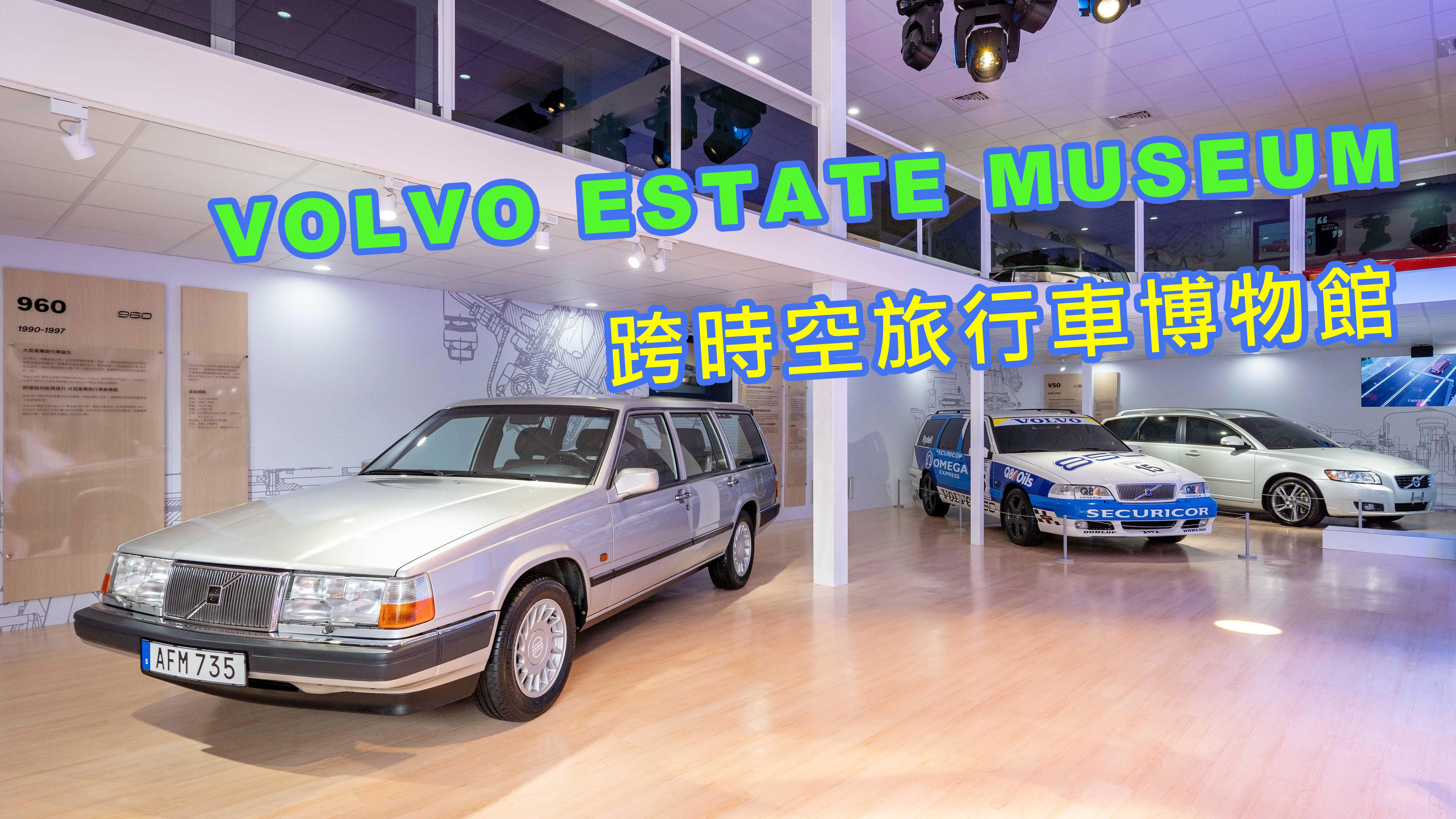 Volvo 經典旅行相聚一堂|Volvo Estate Museum 跨時空旅行車博物館