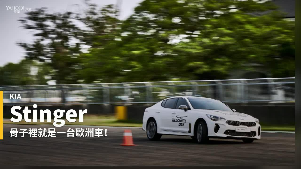 【新車速報】韓刺在即確實鋒芒銳利!KIA劃世代性能轎跑Stinger正式在台上陣暨賽道關卡體驗!