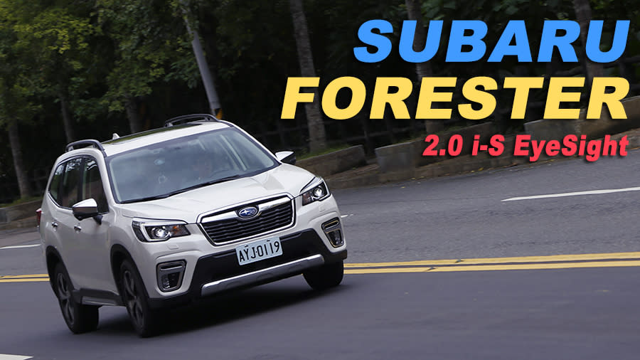 森林系休旅 Subaru All-New Forester 2.0 i-S EyeSight