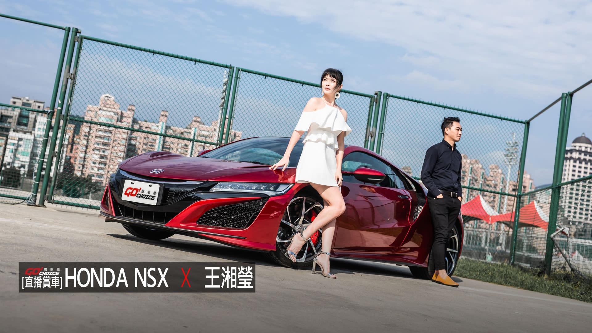 [直播賞車]Honda NSX_藝人 王湘瑩