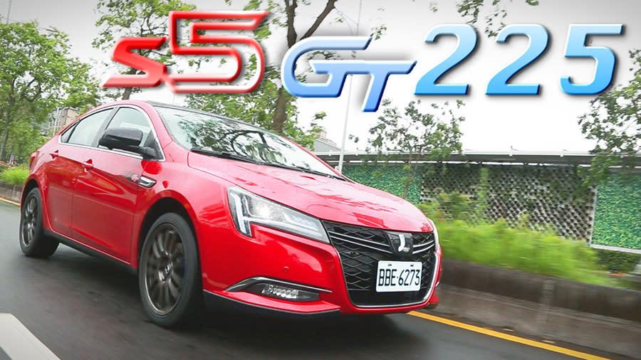 225匹馬力!驅動Luxgen S5 GT225的產品硬實力|汽車視界新車試駕