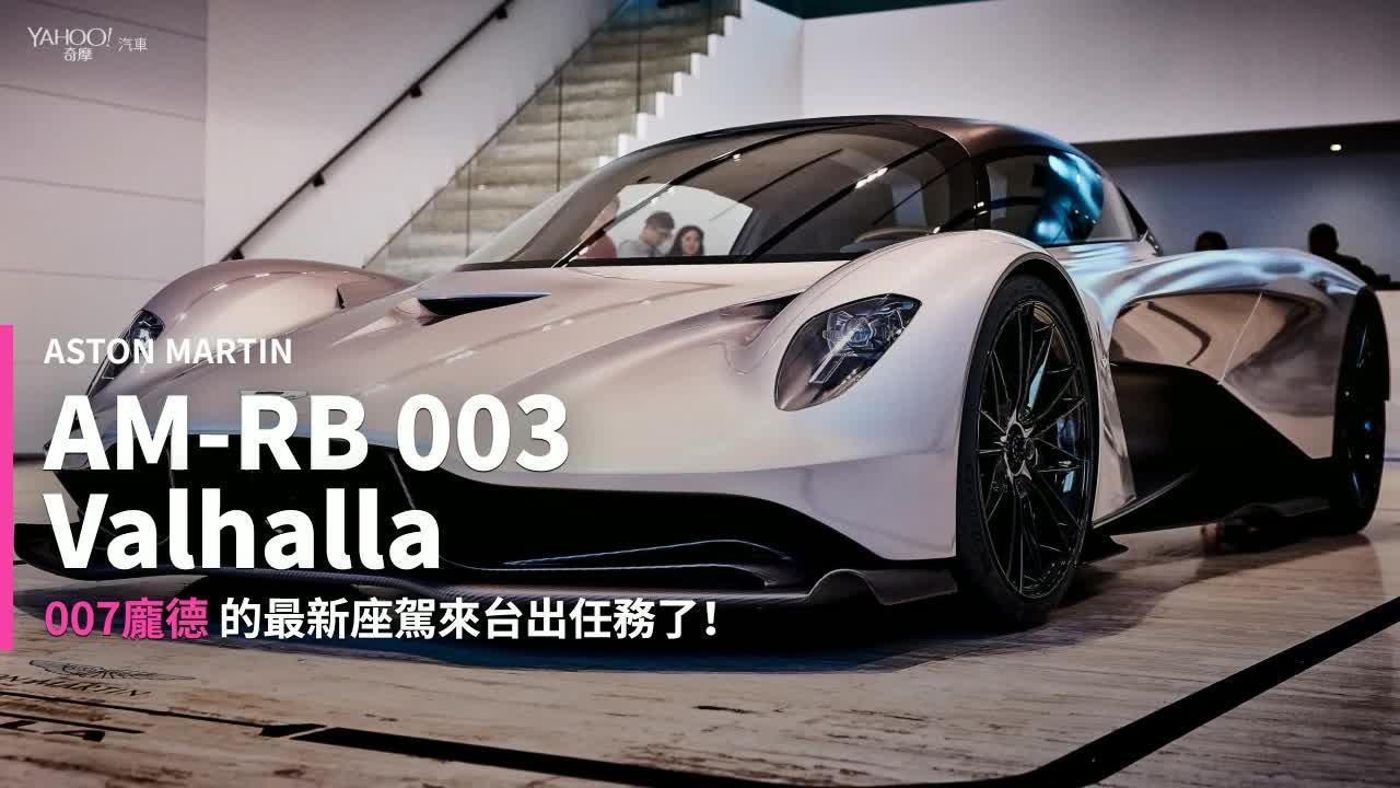 """【新車速報】女武神之子震撼鉅獻!Aston Martin AM-RB 003 """"Valhalla""""巡迴展演現真身!"""