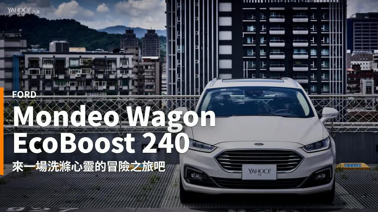 【新車速報】科技質男與鄉民正義!2019 Ford Mondeo Wagon EcoBoost 240都會試駕