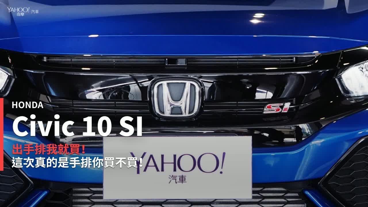 【新車速報】從一而終的手排真本質!2018 Honda Civic 10 SI輕試駕
